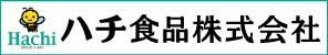 ハチ食品株式会社