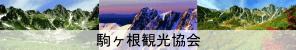 駒ヶ根観光協会