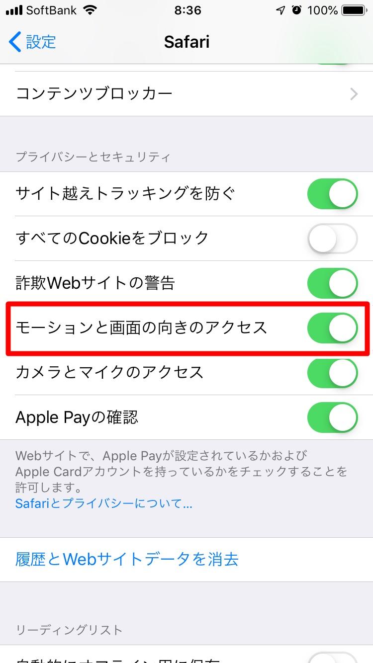 iPhone設定画面2